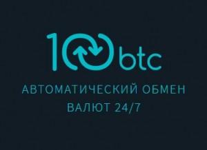 100btcpro